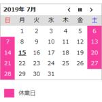WordPressプラグインBiz Calendarの祝日問題