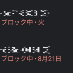 東京からのFAX広告・FAXDM、要りません!