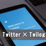 Twitterを音声入力、Twilog連携でライフログに!
