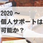 2020年~ パソコンの個人サポートは可能か?