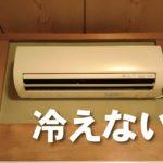 夏の終わりの朝にエアコンが効かない理由を解説
