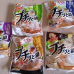 IH鍋・弥生×プチッと鍋が超便利!HA-Y18