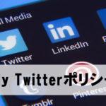 Twitterのフォローは集めて徐々に純化する(MyTwitterポリシー)