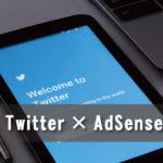 SNS型ブログってアリ?! Twitter×アドセンスで収益は上がる?