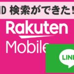 LINEのID検索不可を楽天モバイルで解決した!格安SIM(MVNO)