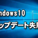 Windows10アップデート失敗「コンピュータに対する変更を元に戻しています」Version1909