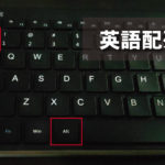 Arteck英語配列ワイヤレスキーボードで日本語入力にする方法