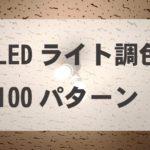 2分岐ソケットで調色100色のLEDシーリングライトを作りました!