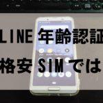 格安SIM(MVNO)LINEの年齢認証不可、楽天モバイルでは?