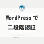 WordPressに二段階認証を導入するプラグインTwo-Factorのご紹介!