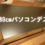 【実装!】幅180cm-LOWYA ロウヤパソコンデスクを設置してみた感想