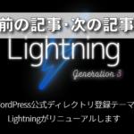 Lightning Proで「前の記事・次の記事」を非表示にする方法 LightningG3でも!